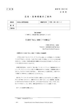 0724日本ねじ研究協会誌 「人生の『ねじ』を巻く77の教え」 記事