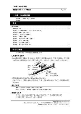 しめ縄の作り方 PDFファイル