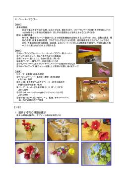 6.もの作り③[PDFファイル/1MB]