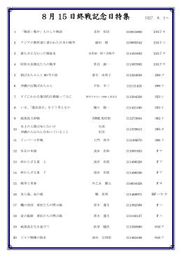 8月終戦記念日特集(PDF:148KB)