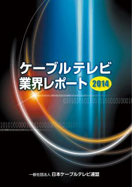 「ケーブルテレビ業界レポート2014」(PDF版)