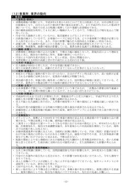 3-12 事業所・業界の動向(PDF:160KB)