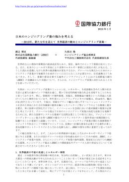 日本のエンジニアリング業の強みを考える~2013年
