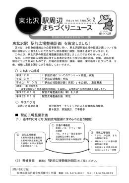 まちづくりニュース 駅周辺 東北沢