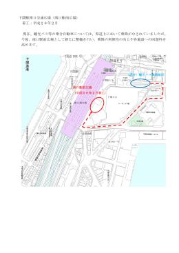下関駅南口交通広場(南口駅前広場) 着工:平成26年2月 現在、観光
