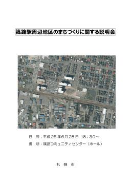 篠路駅周辺地区のまちづくりに関する説明会