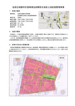 弘前広域都市計画事業弘前駅前北地区土地区画整理事業