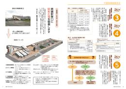 黒磯駅東口に駅前広場を整備します(Adobe PDFファイル 1.3MB)