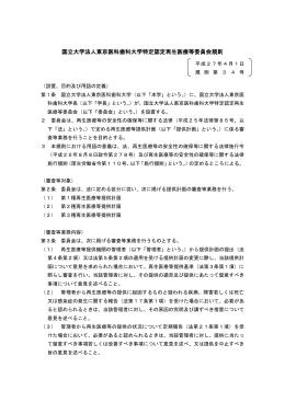 国立大学法人東京医科歯科大学特定認定再生医療等委員会規則
