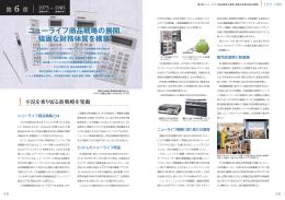 ニューライフ商品戦略の展開 強固な財務体質を構築