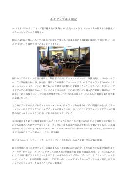 山口団長 - 日本パワーリフティング協会