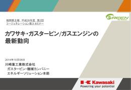 カワサキ・ガスタービン/ガスエンジンの最新動向(川崎重工業