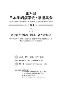 第34回日本川崎病学会学術集会 プログラムを公開しました。