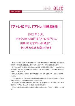 『アトレ松戸』、『アトレ川崎』誕生!
