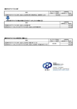 アスベスト分析料金表(PDF