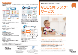 VOC分析デスク® サービス