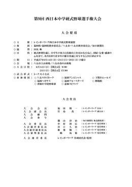 第9回 西日本中学硬式野球選手権大会