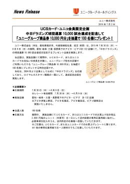 「ユニーグループ商品券10000円分」を抽選で100名様にプレゼント(PDF