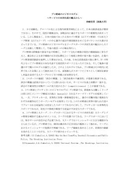 プロ野球のビジネスモデル ~サービスの共同生産の観点から~ 西崎信男