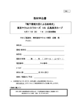 取材申込書 [PDF 114 KB]