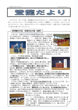 7月2日発行(PDF・465KB)