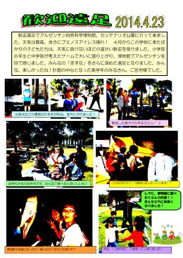 歓迎遠足 - ブエノスアイレス日本人学校