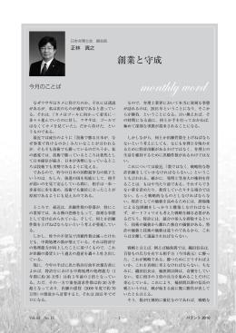 創業と守成 - 日本弁理士会
