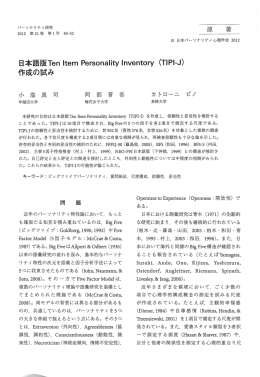 ItemPersonalityInventory(TIPI-J)