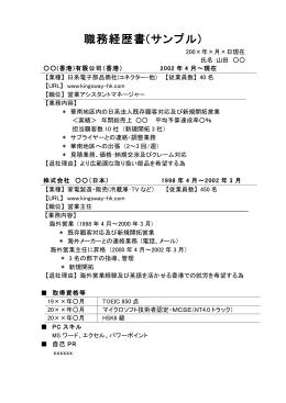 職務経歴書(サンプル)