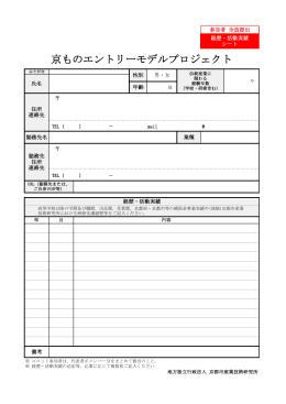 経歴・活動実績シート