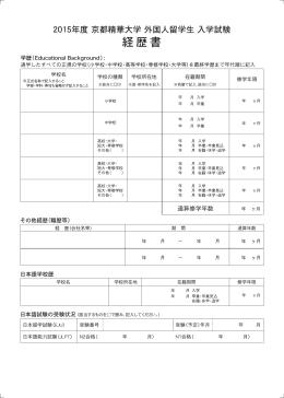 経歴書 - 京都精華大学