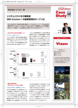 システムコストを大幅削減 IBM System i の帳票環境をオープン化