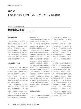 第3章 OSAT/ファンドリーのパッケージ・テスト戦略