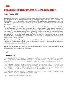 <注意> 皆さんの参考用として日本語訳を併記した資料です。こちらは