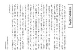 教育勅語(口語文訳):PDF