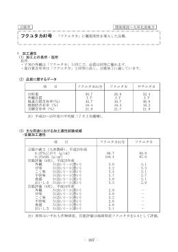 フクユタカA1号(関東120号)(PDF:110KB)