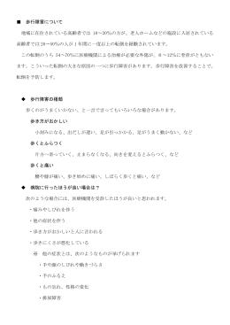 歩行障害について(PDF)