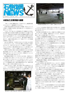 水産加工企業再建の課題