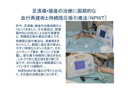 足潰瘍•壊疽の治療に画期的な 血行再建術と持続陰圧吸引療法(NPWT)