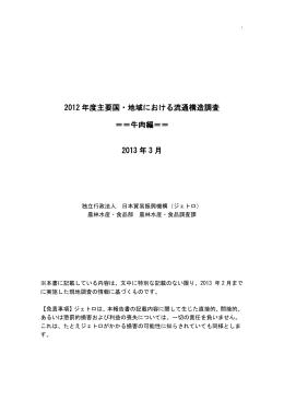 牛肉編 - 日本貿易振興機構