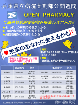 Open Hospital Pharmacy 兵庫県立病院薬剤部公開週間