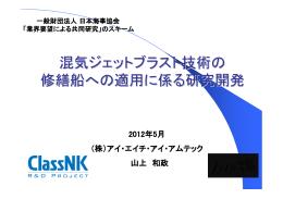 混気ジェットブラスト技術の 修繕船への適用に係る研究開発