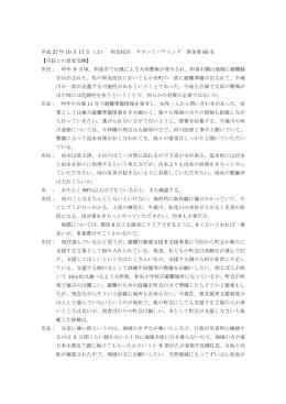 平成27年10月17日和気校区(PDF:266.9KB)