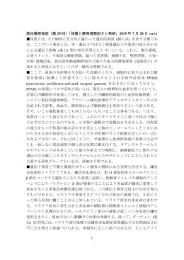 1 柴田教授夜話(第 29 回)「体質と誘発増悪因子と発病」 体質とは、その