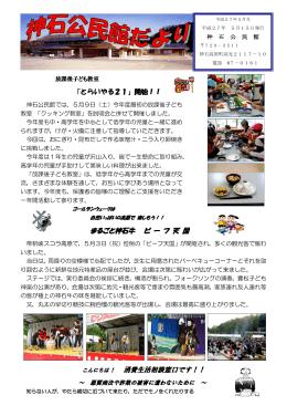 5月号 - 神石高原町役場