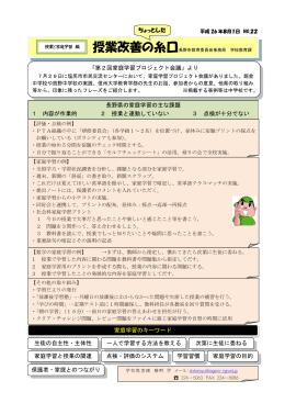 22 授業と家庭学習 [PDFファイル/248KB]