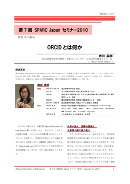 ORCID とは何か
