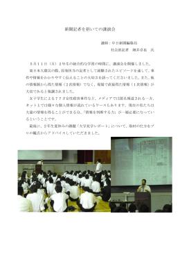 5.新聞記者を招いての講演会