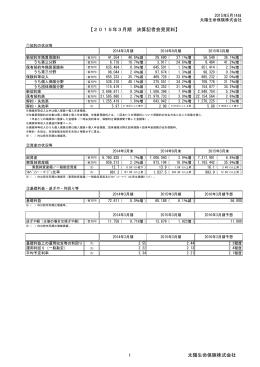 【2015年3月期 決算記者会見資料】 1 太陽生命保険株式会社
