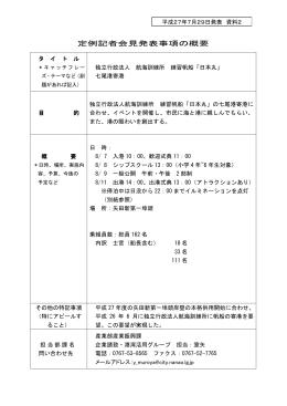 定例記者会見発表事項の概要